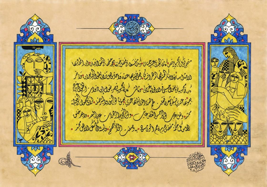Musseqael Walah